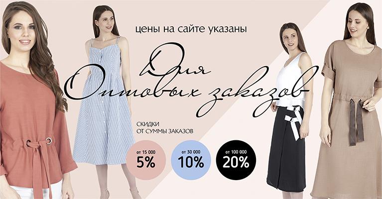 2a62f3f41b2a237 Купить женскую одежду оптом и в розницу недорого в интернет магазине